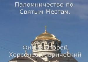 Паломничество по Святым Местам. Фильм Второй - Херсонес Таврический.